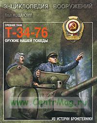 Средний танк Т-34-76. Оружие нашей победы