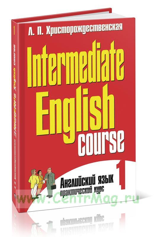Intermediate English Course: В 2 ч. Ч. 1