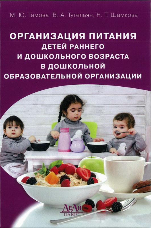 Организация питания детей раннего и дошкольного возраста в дошкольной образовательной организации. Монография