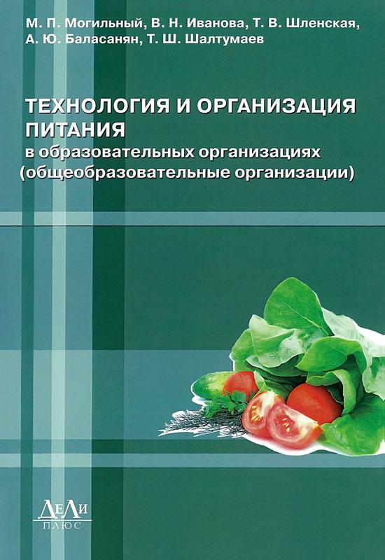 Технология и организация питания в образовательных организациях (общеобразовательные организации)