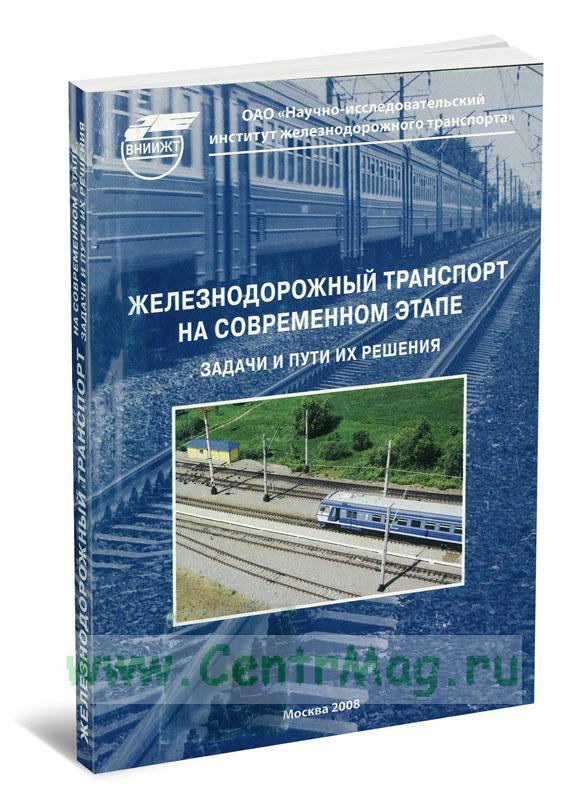 Железнодорожный транспорт на современном этапе. Задачи и пути их решения