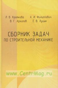 Сборник задач по строительной механике