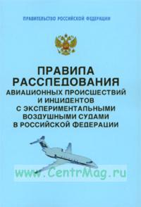 Правила расследования авиационных происшествий и инцидентов с экспериментальными воздушными судами в Российской Федерации