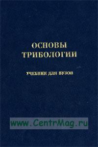 Основы трибологии. (Трение. износ. смазка) Учебник для вузов