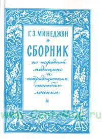 Сборник по народной медицине и нетрадиционным способам лечения. Репринтное издание