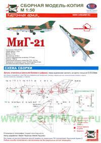 Модель-копия из бумаги самолета МиГ-21. Масштаб 1:50