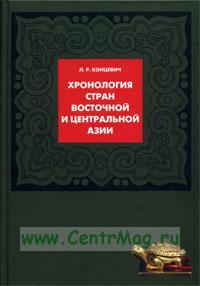 Хронология стран восточной и центральной Азии