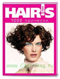 1000 причесок. Книга 1. Спецпроект Hair`s How