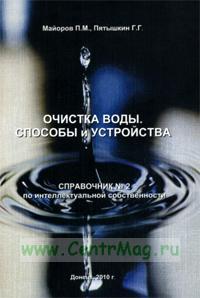 Очистка воды. Способы и устройства.