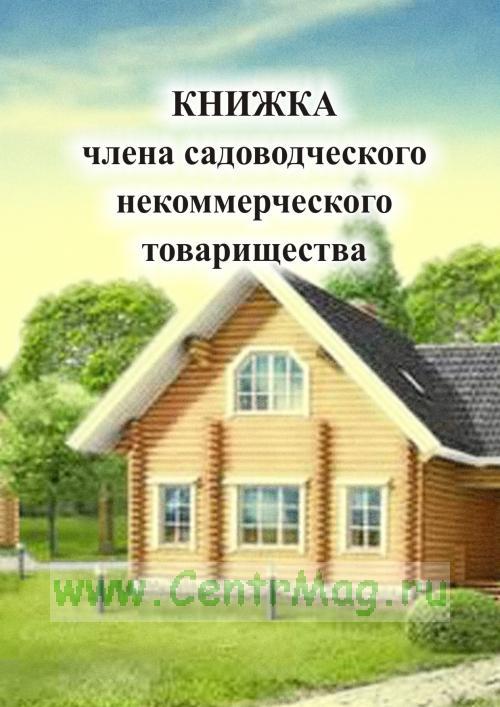 Членская книжка садоводческого некоммерческого товарищества Формат А6
