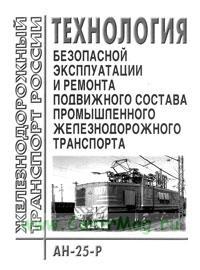 Технология безопасной эксплуатации и ремонта подвижного состава промышленного железнодорожного транспорта. АН-25-Р