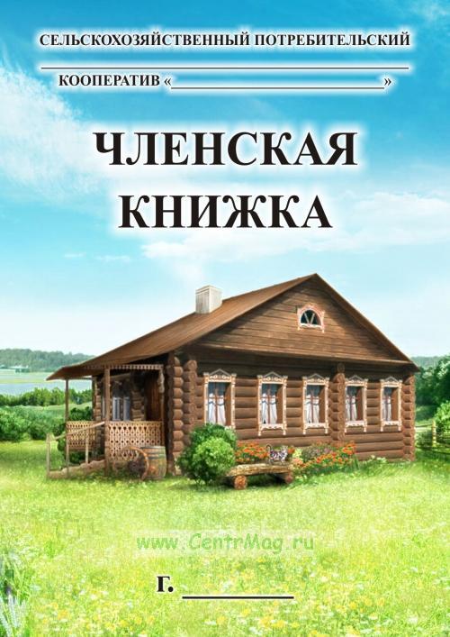 Членская книжка сельскохозяйственного потребительского кооператива