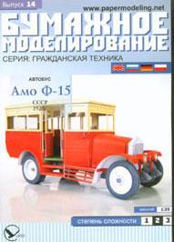 Автобус Амо Ф-15. СССР 1926 г. Бумажная модель выпуск 14