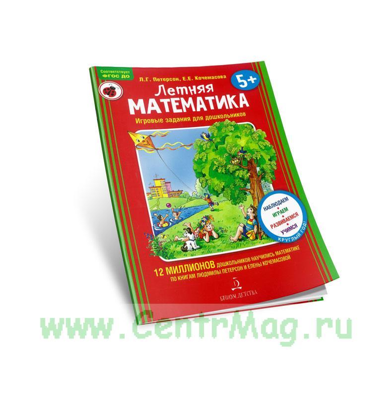 Летняя математика. Игровые задания для дошкольников