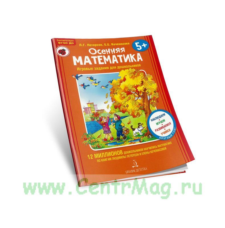 Осенняя математика. Игровые задания для дошкольников