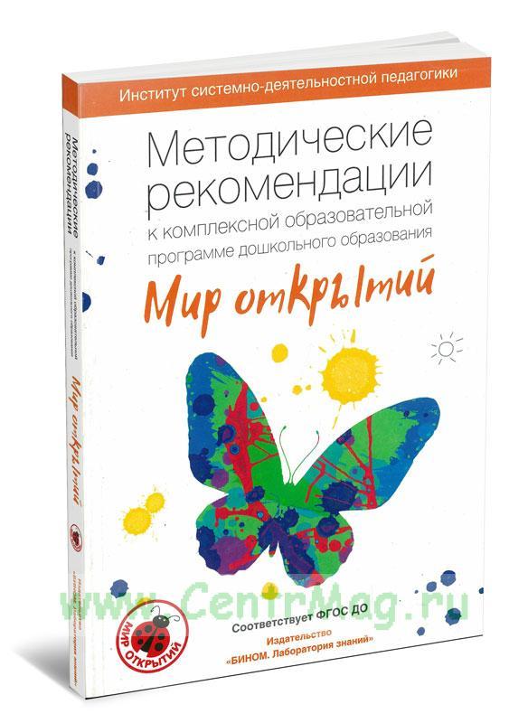 Методические рекомендации к комплексной образовательной программе дошкольного образования
