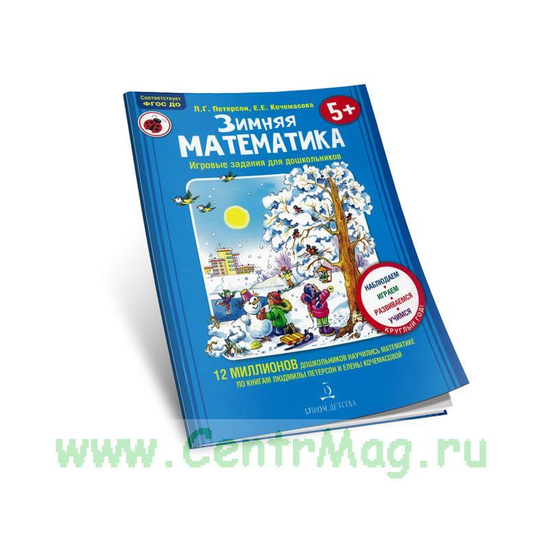 Зимняя математика. Игровые задания для дошкольников