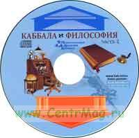 CD Каббала и философия. Часть 2