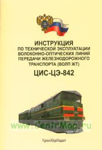 Инструкция по технической эксплуатации волоконно-оптических линий передачи железнодорожного транспорта (ВОЛП ЖТ). ЦИС-ЦЭ-842