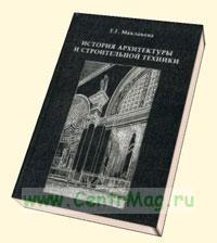История архитектуры и строительной техники. Часть 1. Зодчество доиндустриальной эпохи