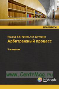 Арбитражный процесс: практикум (3-е издание, переработанное и дополненное)