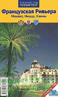 Французская Ривьера. Монако, Ницца, Канны. Путеводитель