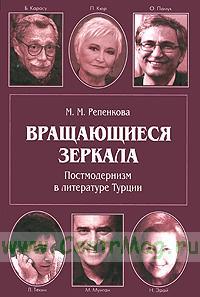 Вращающиеся зеркала. Постмодернизм в литературе Турции
