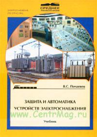 Защита и автоматика устройств электроснабжения: Учебник для техникумов и колледжей ж.-д. трснспорта