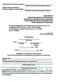 Акт приемки в эксплуатацию законченного строительством объекта государственной приемочной комиссией ФСУ-19