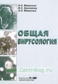 Общая вирусология
