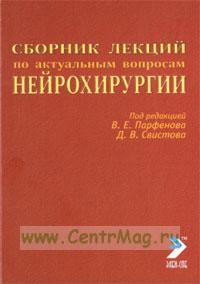 Сборник лекций по актуальным вопросам нейрохирургии