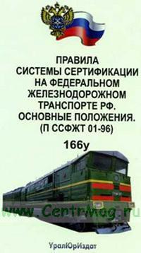 Правила системы сертификации на федеральном железнодорожном транспорте РФ. Основные положения. (П ССФЖТ 01-96). 166у