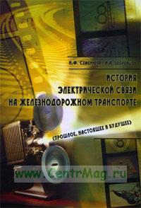 История электрической связи на железнодорожном транспорте (прошлое, настоящее, будущее). Научно-популярное издание
