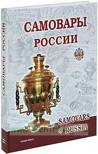 Самовары России (2 изд-е)