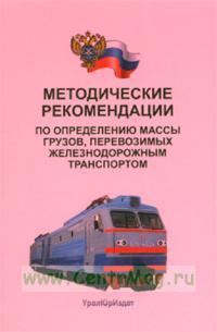 Методические рекомендации по определению массы грузов, перевозимых железнодорожным транспортом