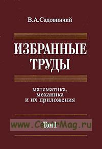 Избранные труды: Математика, механика и их приложения. В 3-х томах: Том I