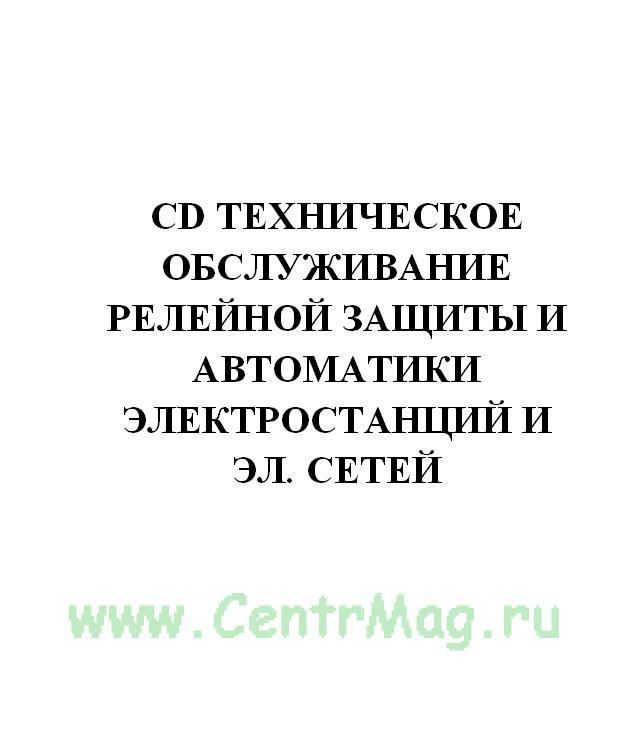 CD Техническое обслуживание релейной защиты и автоматики электростанций и эл. сетей . ч.3