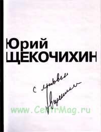 Юрий Щекочихин. С любовью