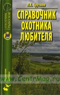 Справочник охотника любителя