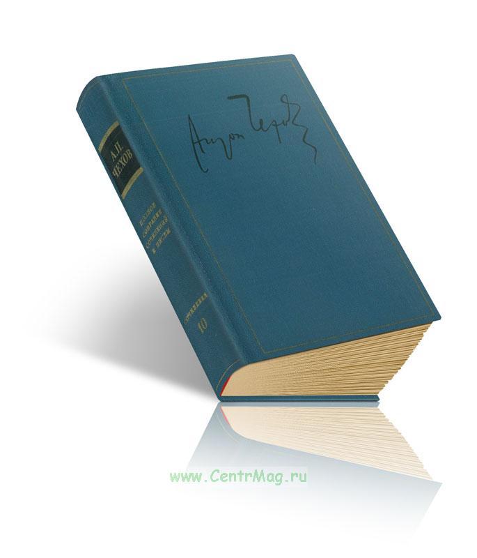 Антон Чехов. Полное собрание сочинений и писем. Том 10