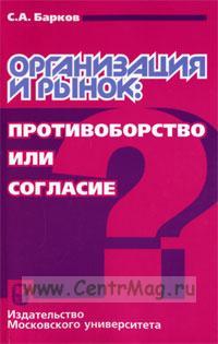 Организация и рынок: противоборство или согласие?