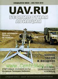 Беспилотная авиация. UAV.RU. Спецвыпуск МВСВ - UVS-TECH 2010