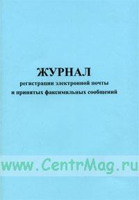 Журнал регистрации электронной почты и принятых факсимильных сообщений
