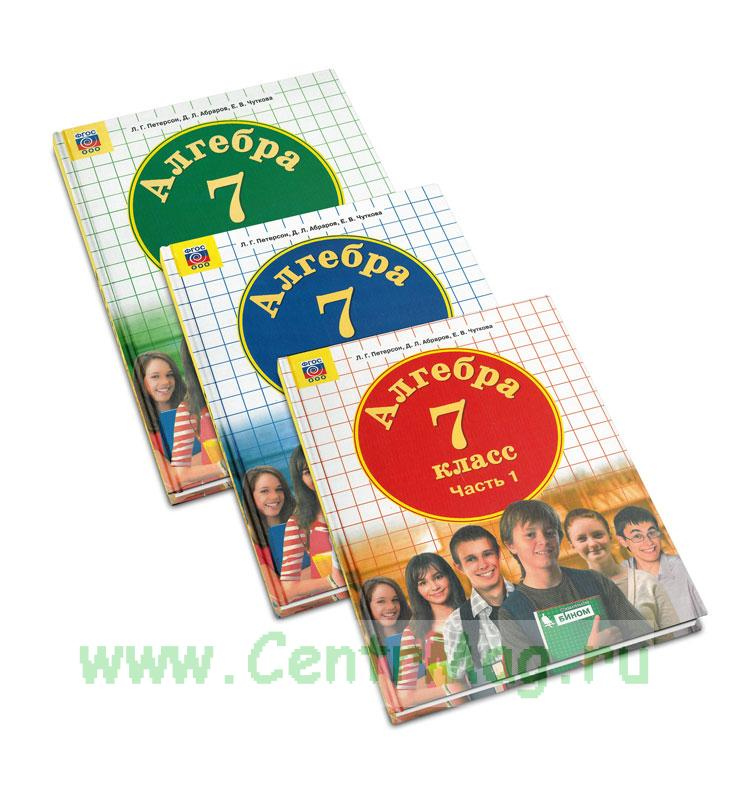 Алгебра. 7 класс. Учебник (в 3-х частях)