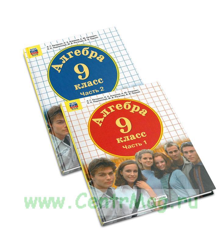 Алгебра. 9 класс. Учебник (в 2-х частях)