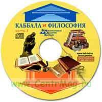 CD Каббала и философия. Часть 3