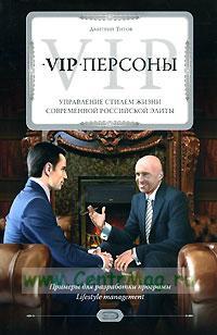VIP-персоны: управление стилем жизни современной российской элиты