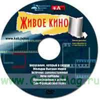 DVD Живое кино
