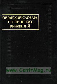 Ойратский словарь поэтических выражений