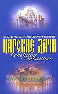 Царские дачи Северной столицы